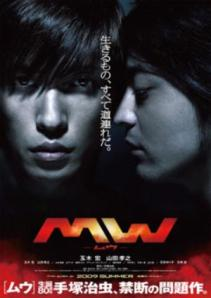 MW Japanese theatrical poster