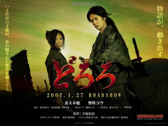 Poster for Dororo roadshow, © Toho/TBS