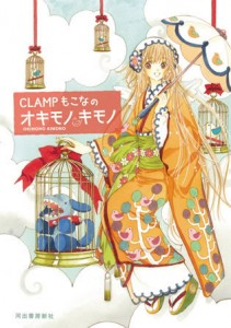 © CLAMP Mokona