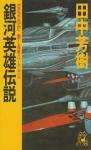 LoGH_vol1_first_edition_tokuma_novels