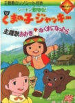 Japanese storybook with images from the anime