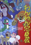 WanWan Chushingura poster