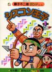 Ciscorn Oji manga
