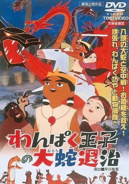 Wanpaku Oji poster