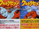 Ultra Seven by Kazumine