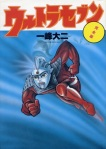 Kazumine's Ultraman from 1998