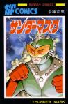 First published in 1972, the Thunder Mask Manga