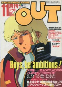 OUT magazine, 1985 - ¥498 worth of anime goodness
