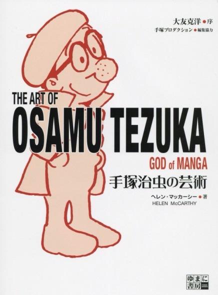 Japanese edition, 2014
