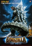 Korean poster for Godzilla: Final Wars
