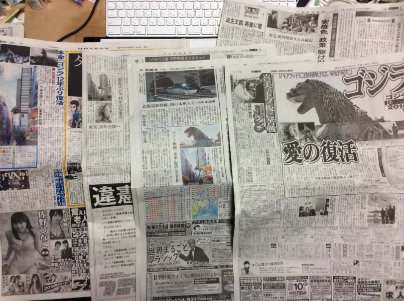 Japanese press announcements for the next Godzilla movie (photo Yuji Kaida)