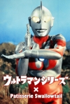 Ultraman x Swallowtail: cake is the new enemy!